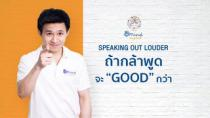 Speaking Out Louder ถ้ากล้าพูดจะ Good กว่า